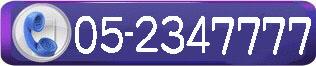 電話號碼-052871171